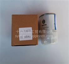 江淮客车东风超龙客车潍柴机油滤清器机油滤芯/1000395855A