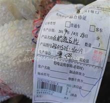东风超龙莲花宇通扬子江东风德纳后桥壳总成/2401S26-010-A
