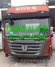 联合重卡驾驶室总成 安徽联合卡车驾驶室总成