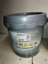东风天龙原装重负荷齿轮油DFCVG140 85W140-11L/DFCVG140 85W140