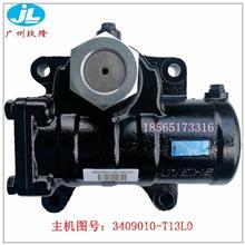 杭州世宝3409010-T13L0东风大力神天龙二桥方向机随动器原厂配件/3409010-T13L0