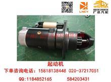 辽宁承业CA3223/CA3225/CA1081起动机/QDJ271-1/QDJ2751