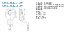 东风EQ153前桥14齿手动刹车制动调整臂总成 /3551-6094-1/2-W