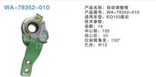 东风EQ153前桥14齿自动刹车制动调整臂总成 /WA-79352-010