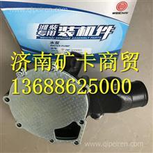 Z20180005潍柴WP3电喷发动机冷却水循环水泵