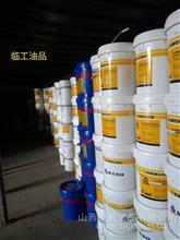 临工重机矿用宽体车齿轮油 GL-5 85W/90  /5301000007