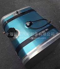 东风旗舰 天龙天锦燃油箱总成 铝 油箱加厚款 型号齐全 加工定做/1101010-T40H0