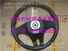 LG9704470060重汽豪沃HOWO轻卡方向盘总成/LG9704470060