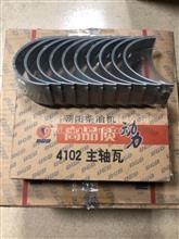 朝柴4102曲轴瓦/4102B