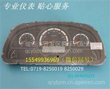 X3801010-W52C12湖北群泽东风153国五系列汽车仪表总成/X3801010-W52C12