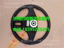 LG9704470060重汽豪沃HOWO轻卡方向盘总成/ LG9704470060