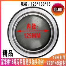 富華橋16噸專用精品品質輪轂頭油封 16220149軸頭油封半掛車配件/原廠鋼板銷廠家直銷