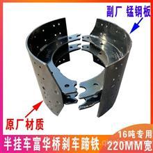 富華橋16噸剎車蹄鐵光板原廠材質錳鋼5MM厚度220MM寬度半掛車配件/原廠鋼板銷廠家直銷