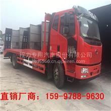 国五解放J6L挖机运输车/CLW5161TPBC5