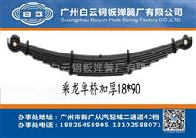 白云钢板  乘龙单桥18厚后钢板总成问号耳/1.8x90