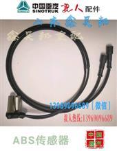 重汽豪沃原厂ABS传感器刹车ABS探头德龙ABS传感器防抱死传感器/13969096689