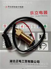 转速传感器/7861-93-2310