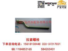 潍柴动力WD615拉紧螺栓/612600090681