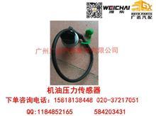 潍柴动力WP10机油压力传感器/612600090766