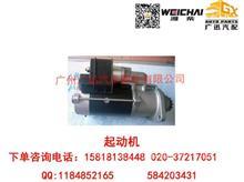 潍柴动力WD615起动机/612600090561/612600090562