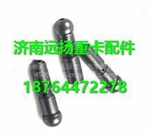 重汽发动机气门间隙调整螺钉/VG14050010