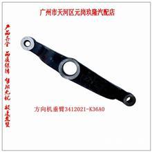 东风货车随动器垂臂3412021-K36A0动力转向器方向机垂臂汽车配件/3412021-K36A0