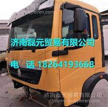重汽豪沃T5G驾驶室总成 中国重汽豪沃T5G驾驶室壳子/重汽豪沃T5G驾驶室总成