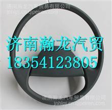 53A-05210华菱配件方向盘总成/53A-05210