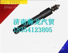 50A-05034華菱配件駕駛室后減震器總成