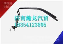 81A4D-01025華菱配件暖風管進出水管總成