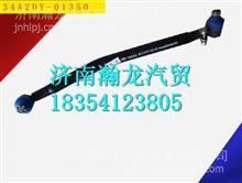 34A2DY-01350华菱配件转向直拉杆总成/ 34A2DY-01350