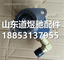 解放新大威转向齿轮泵3407020-D614/3407020-D614