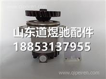 陕汽矿车转向助力泵DZ97319470125