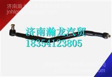 34AD-01350-B华菱配件转向直拉杆/ 34AD-01350-B