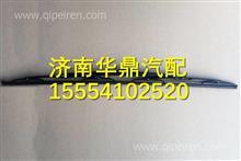 DZ14251740014陕汽德龙X3000新款雨刷片/DZ14251740014