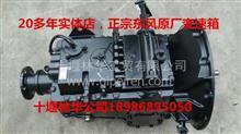 20多年实体老店东风汽车公司东风千赢国际安卓手机下载东风90箱 90617