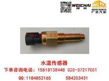 潍柴动力WP10水温传感器/612600090792