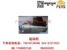 潍柴动力WD615/WP10/WP12/欧II起动机/612600090806