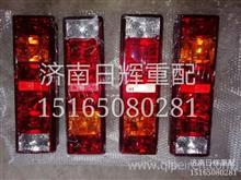 WG9125810001/2重汽豪翰金王子组合后尾灯/WG9125810001/2