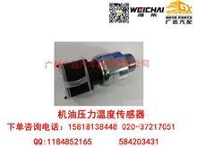 潍柴动力WP10机油压力温度传感器/612600090915