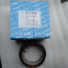供应AVE2119-E定子总成/JFZ2101-3000