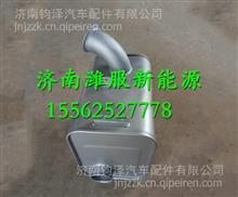 1201010-48A解放新大威消声器总成/1201010-48A