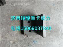 612630030214潍柴油泵支架/612630030214