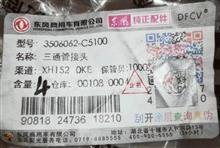 C3506062-C5100 東風商用車 三通管接頭/3506062-C5100