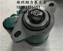 玉柴YC4112ZLQ方向机助力泵G0218-3407010B叶片泵(ZYB-1016L-80)/转向助力泵助力器专营