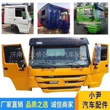 供应重汽豪沃驾驶室总成 平顶驾驶室及事故车配件中国重汽驾驶室总成
