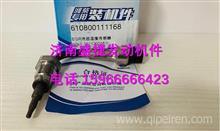 潍柴国六天然气发动机EGR冷后温度传感器610800111168/610800111168