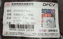 C3724210-C5101   东风商用车 左保险杠线束总成