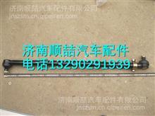 FG9804430136重汽海西豪曼H3转向直拉杆总成/FG9804430136