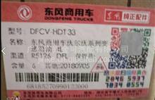 东风沃尔沃变速箱油/DFW-HDT33